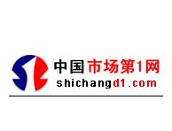 中国市场第1网