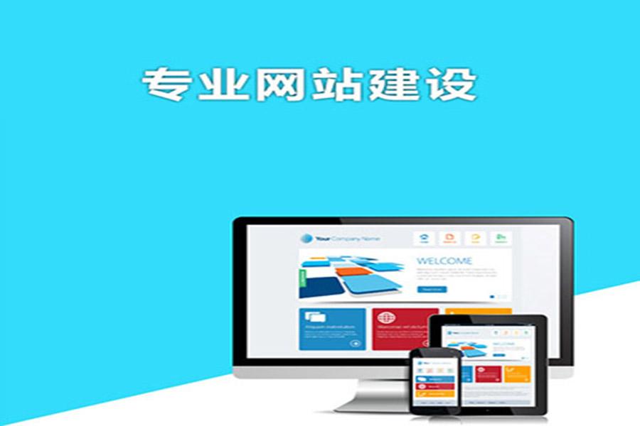 专业的yabo88亚博体育app建设建立的yabo88亚博体育app对企业的好处