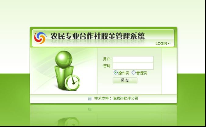 农民合作社管理系统-亚博app官网开发