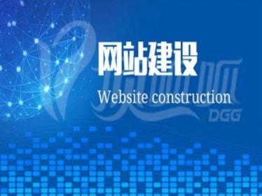 网站建设 关于网站建设